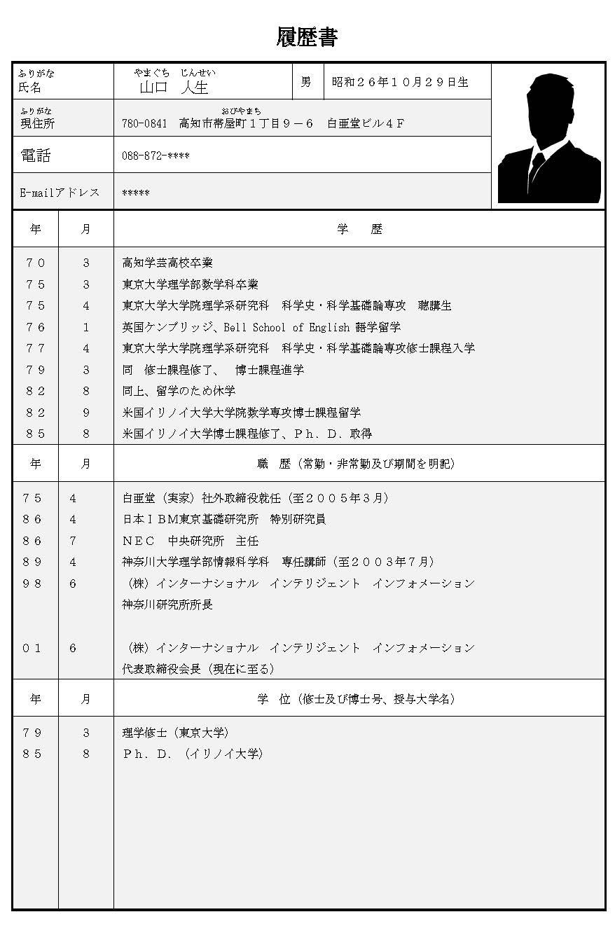 山口人生の履歴書